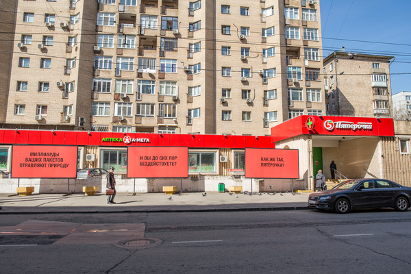 "Three billboards were installed by Greenpeace activists in front of the largest Russian retailer X5 Retail Group (brand ""Pyaterochka""). The text on the billboards reads in Russian ""Billions of your plastic bags are poisoning nature. And you still do nothing. How come, Pyaterochka?"" With this action, which makes reference to a popular 2017 drama film, Greenpeace Russia demands supermarkets to stop using single-use plastic bags. Big retailers are responsible for plastic pollution and must change their behavior."